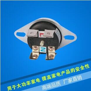 突跳式双极温控器